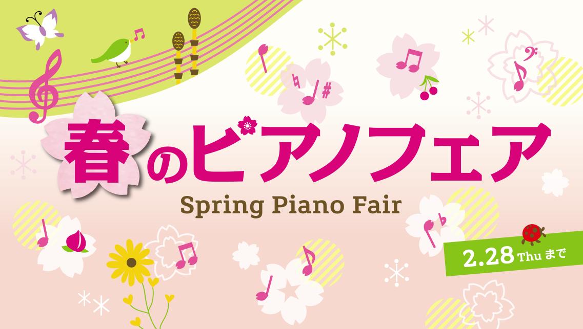 春のピアノフェア