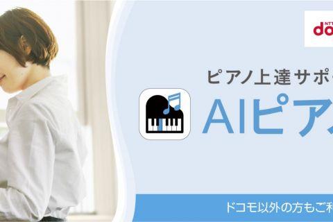 AIピアノサポート