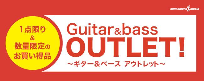アウトレット広島店 ギター・ベースアウトレット