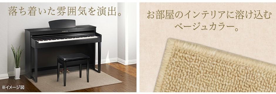 電子ピアノの下の敷物
