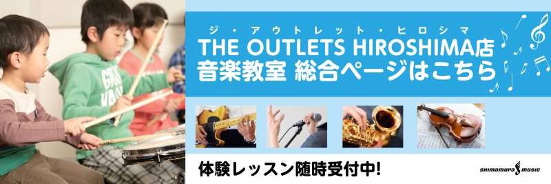 島村楽器 THE OUTLETS HIROSHIMA店 アウトレット広島店 音楽教室