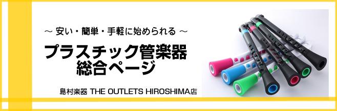 プラスチック管楽器 アウトレット広島店
