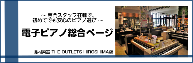 島村楽器アウトレット広島店 電子ピアノ