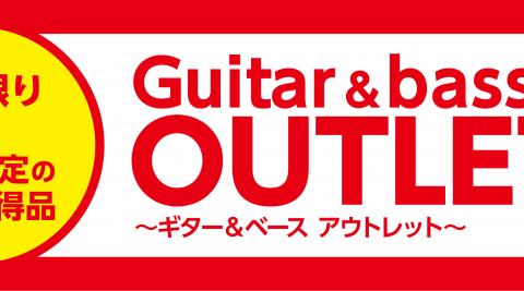アウトレット広島店 広島 ギター ベース アウトレット 安い 楽器 島村楽器