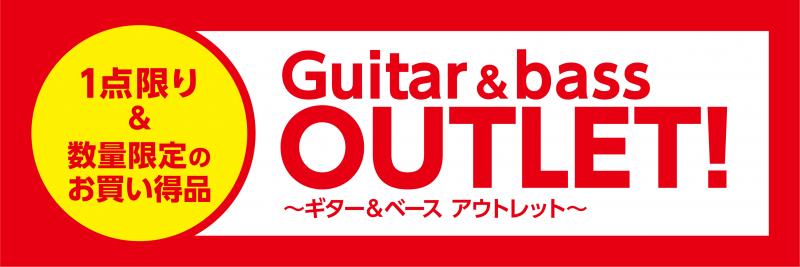 アウトレット広島店 広島 ギター ベース アウトレット 安い 楽器 島村楽器 ギターショップ