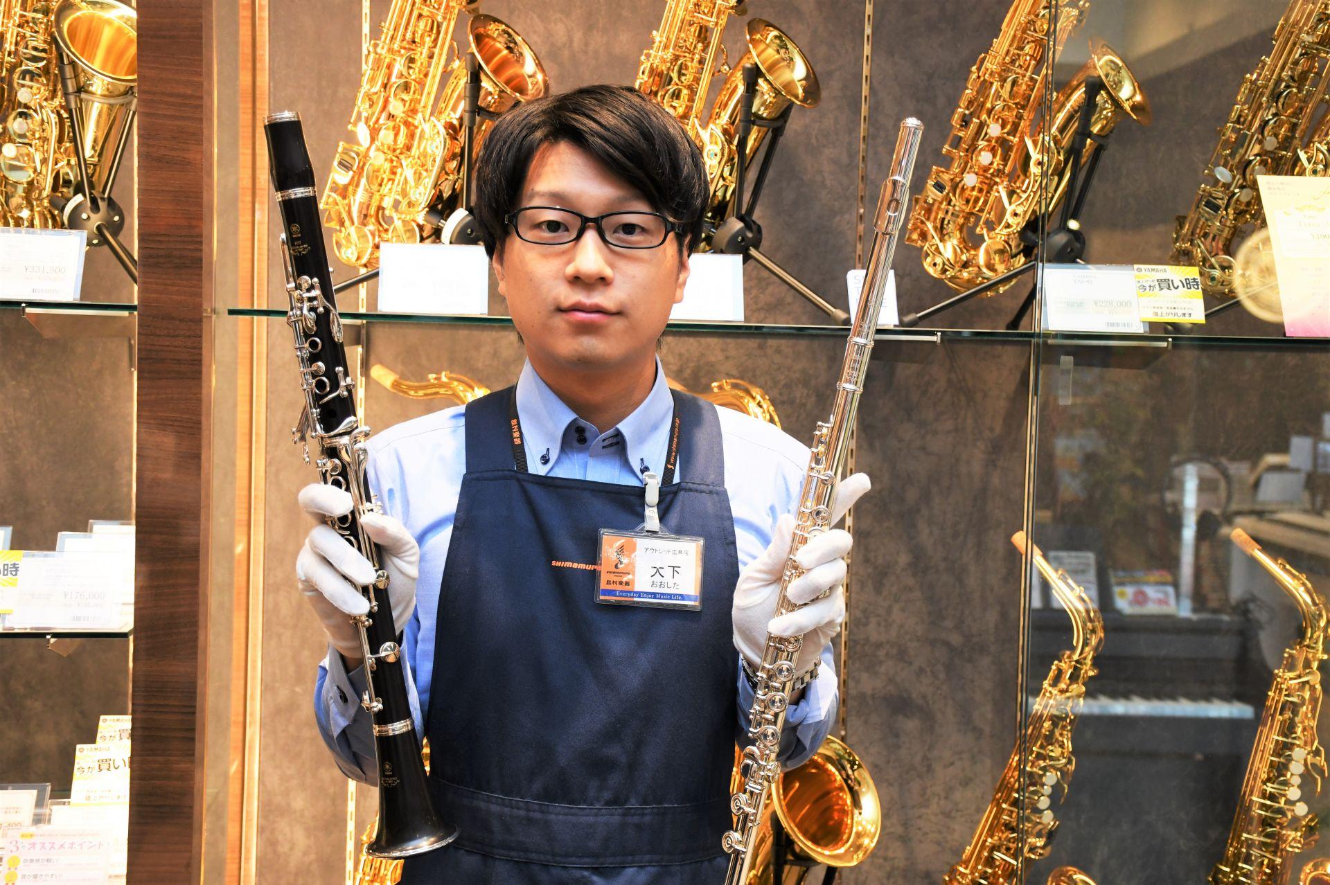 島村楽器 アウトレット広島店 管楽器担当 大下