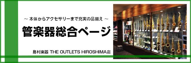 アウトレット広島店 管楽器総合案内ページ
