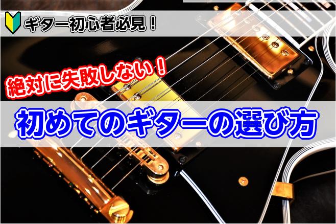 ギター 初心者 はじめて エレキ アコギ ベース