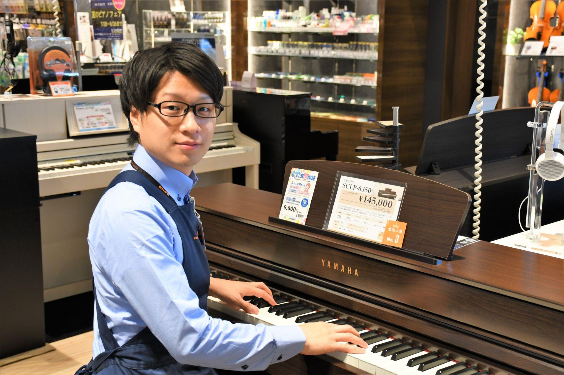 島村楽器 アウトレット広島店 電子ピアノ担当 ピアノ担当 グランドピアノ担当 大下