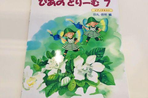 学研 ぴあのどりーむ7 最新刊 続刊