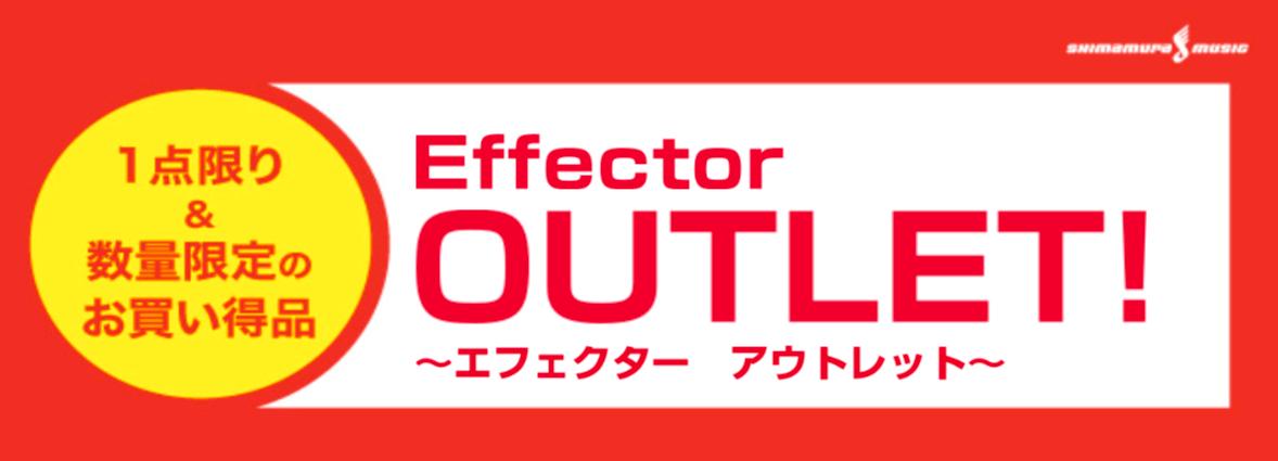 エフェクター アウトレット 一点限りお買い得 Outlet effector