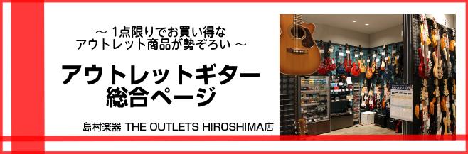 アウトレットギター総合ページ