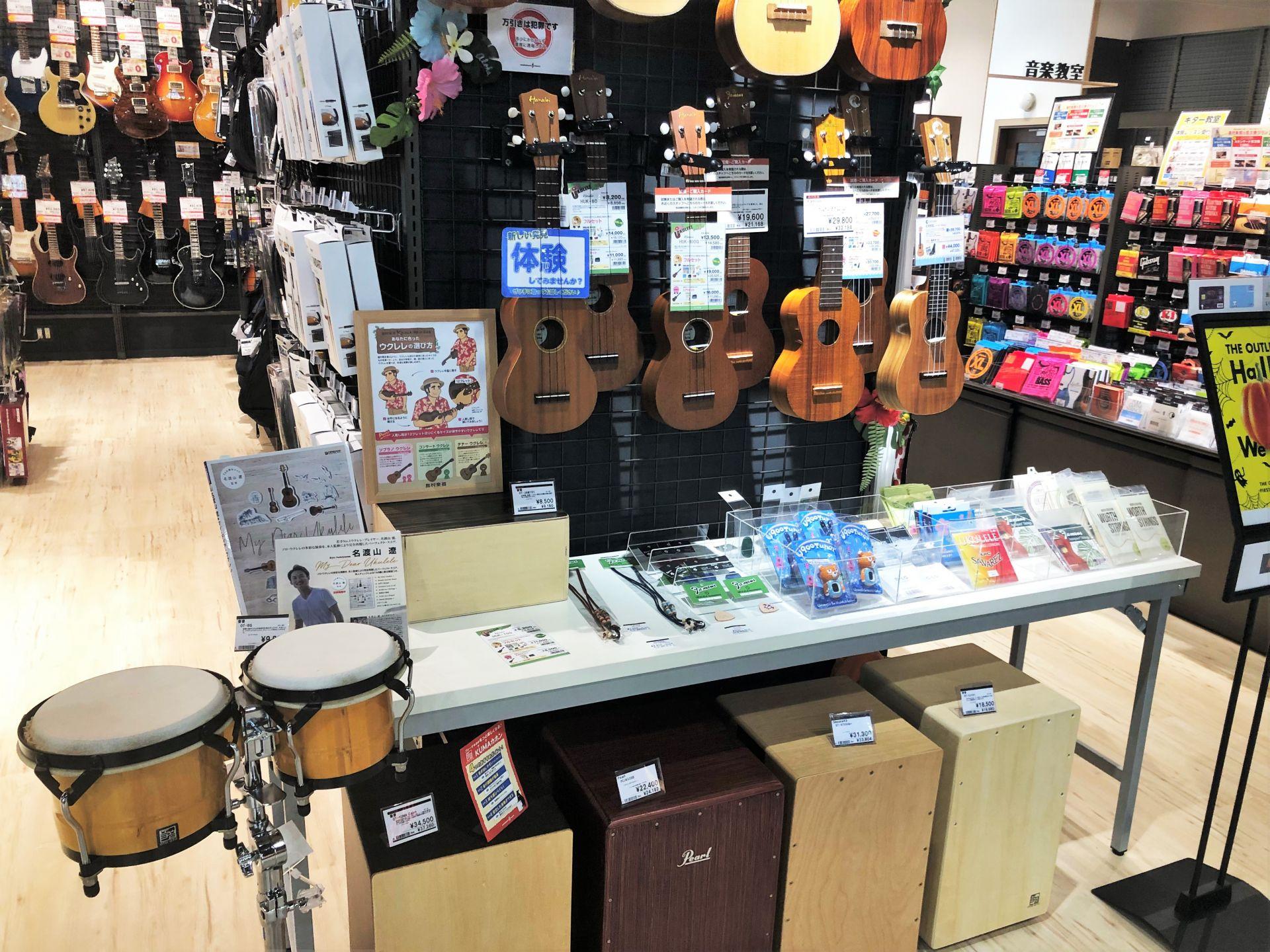 島村楽器アウトレット広島店では、ウクレレ体験コーナー