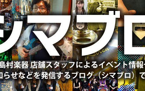 島村楽器アウトレット広島店 スタッフブログ シマブロ
