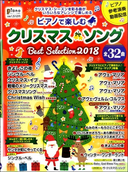 ピアノで楽しむクリスマス・ソング Best Selection 2018