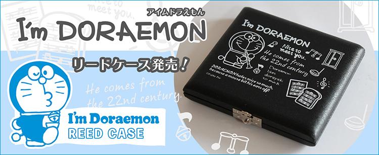サンリオがデザインした事でも大人気のシリーズ「I'm Doraemon(アイムドラえもん)」のリードケースが登場しました!<br />楽器のモチーフとドラえもんのひみつ道具がデザインされた、練習がもっともっと楽しくなるリードケースの誕生です!