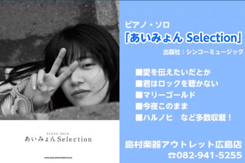 ピアノ・ソロ あいみょん Selection 島村楽器アウトレット広島店 入荷