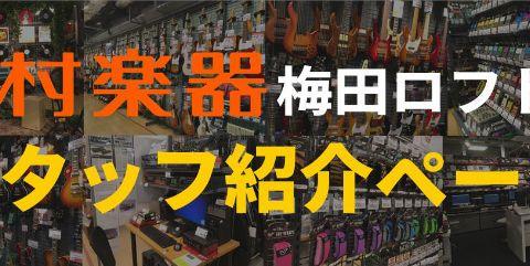 梅田ロフト店 スタッフ紹介ページ