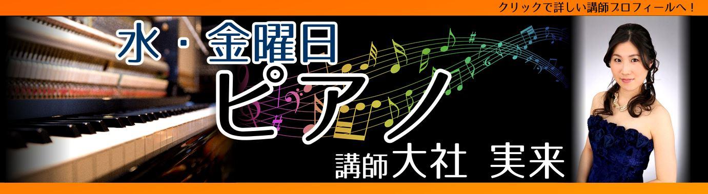 ピアノ科大社 実来〔水・金〕