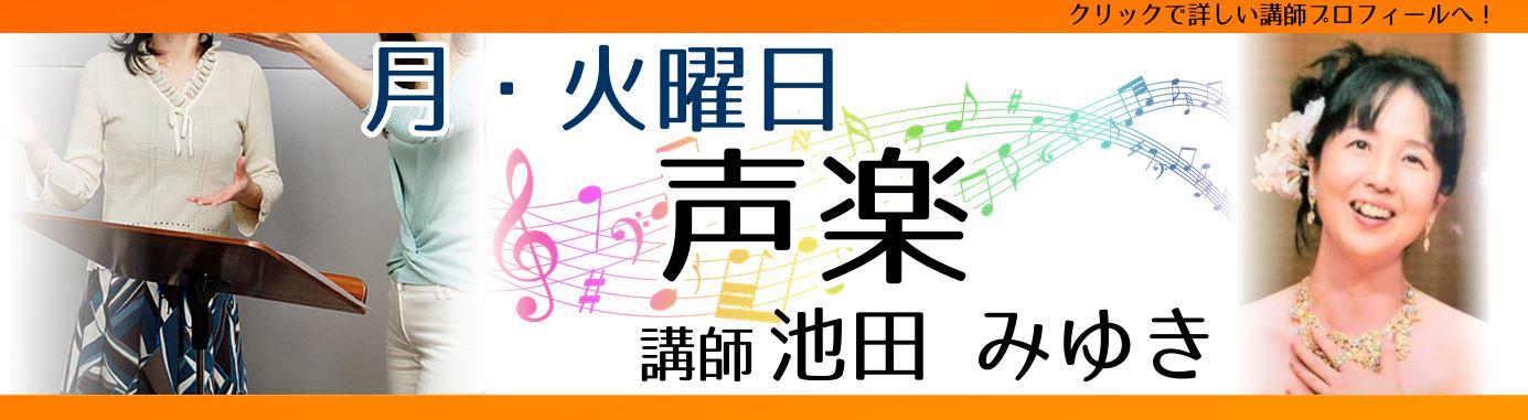 池田 みゆき〔月・火〕