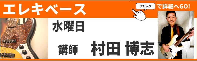 村田 博志〔水〕