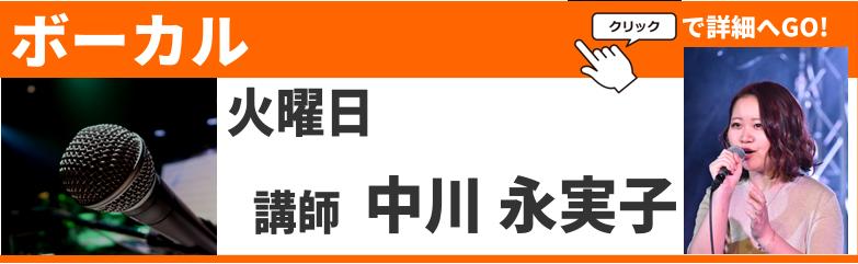 中川 永実子〔火〕