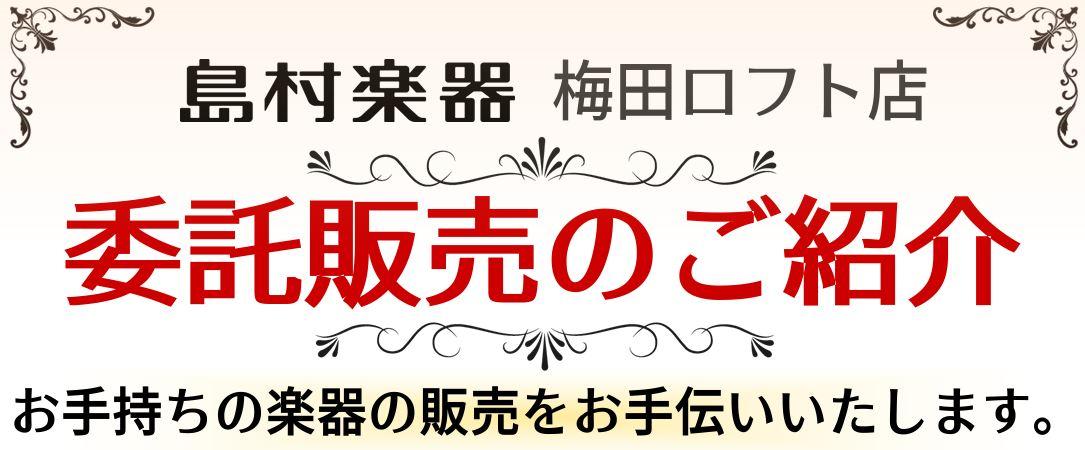 委託販売のご紹介 島村楽器 梅田ロフト店の楽器委託【ギター・ベース】
