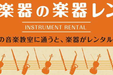 楽器レンタル 梅田ロフト