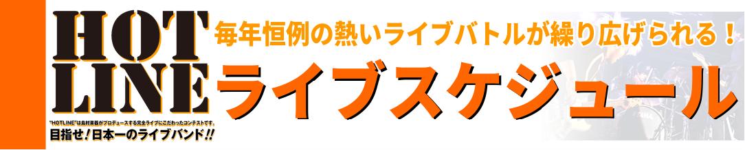 梅田ロフト店 ホットラインライブスケジュール