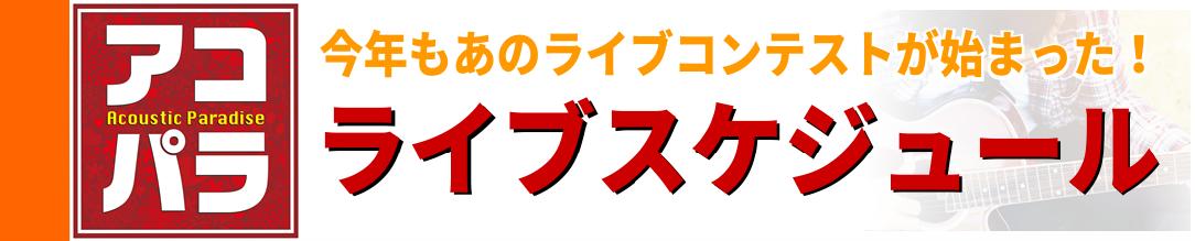 梅田ロフト店 アコパラライブスケジュール