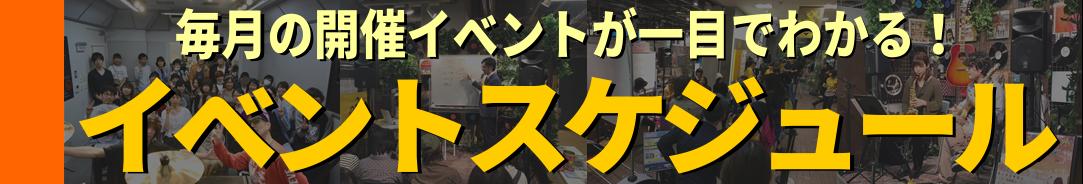 梅田ロフト店 イベントスケジュール