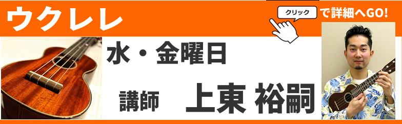 上東 裕嗣〔水・金〕