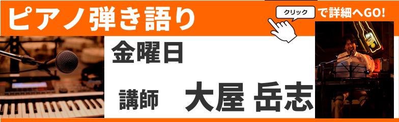 弾き語り大屋 岳志〔金〕
