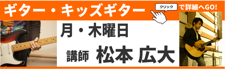 松本 広大〔月・木〕