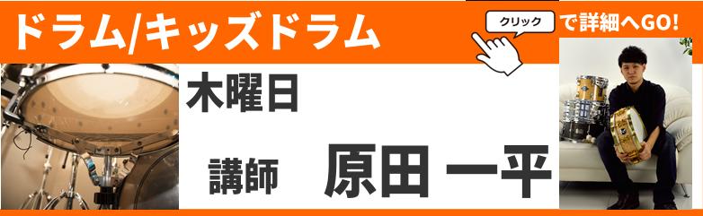 原田 一平〔木〕