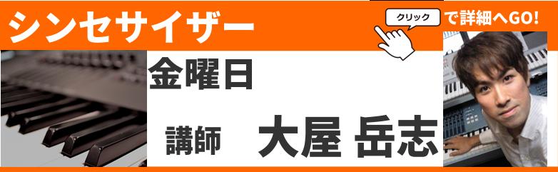 大屋 岳志〔金〕
