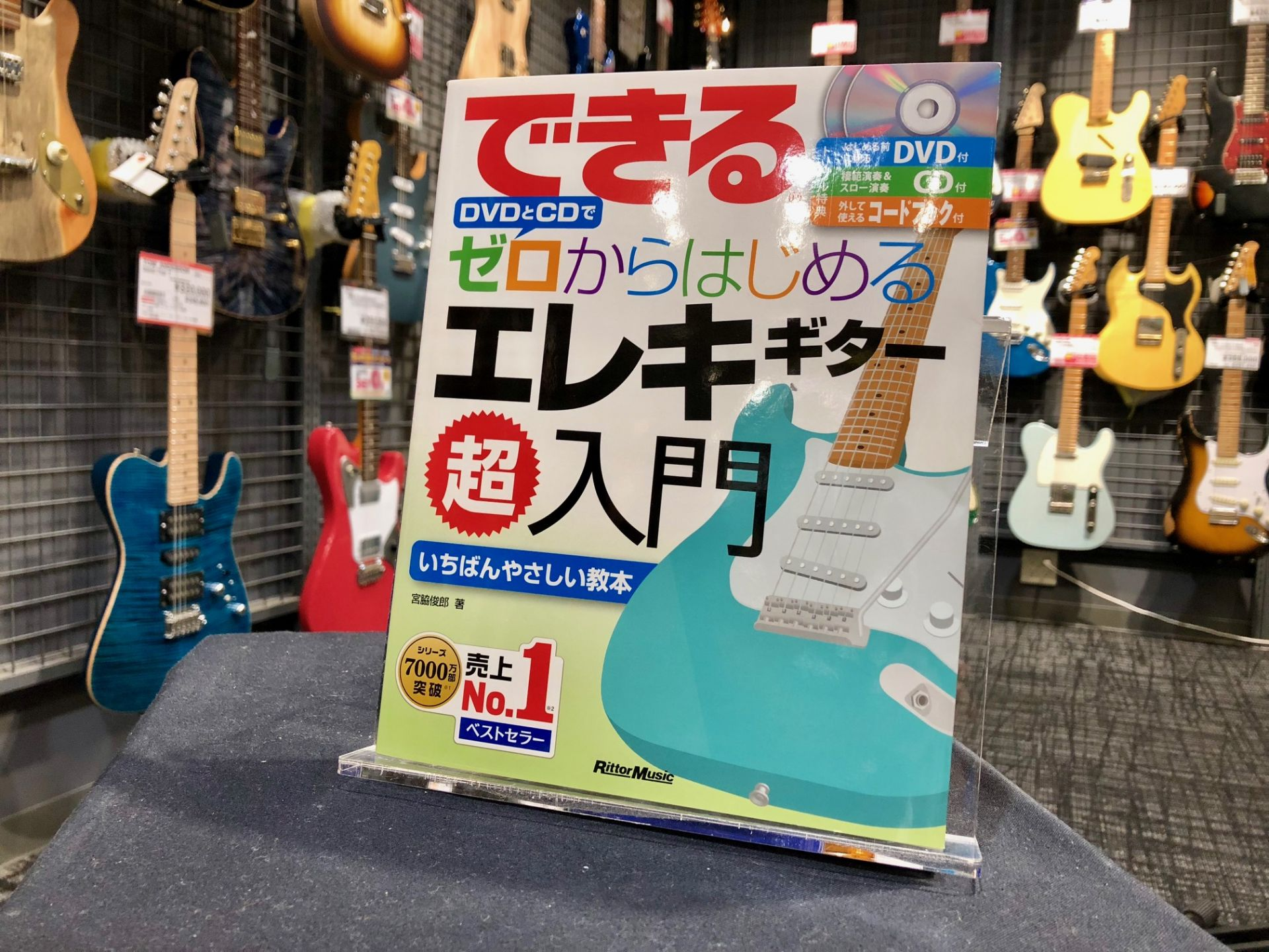 できる ゼロからはじめるエレキギター超入門/リットーミュージック