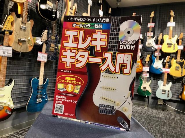エレキギター入門/島村楽器