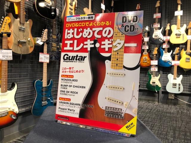 DVD&CDでよくわかる!はじめてのエレキ・ギター/リットーミュージック