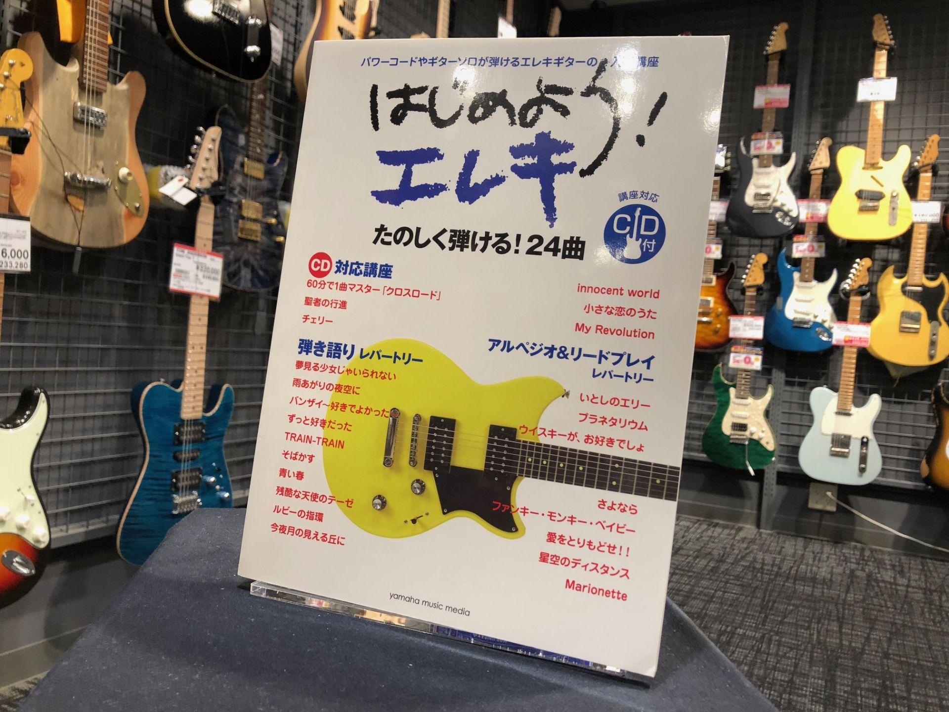 はじめよう!エレキ CD付/ヤマハ