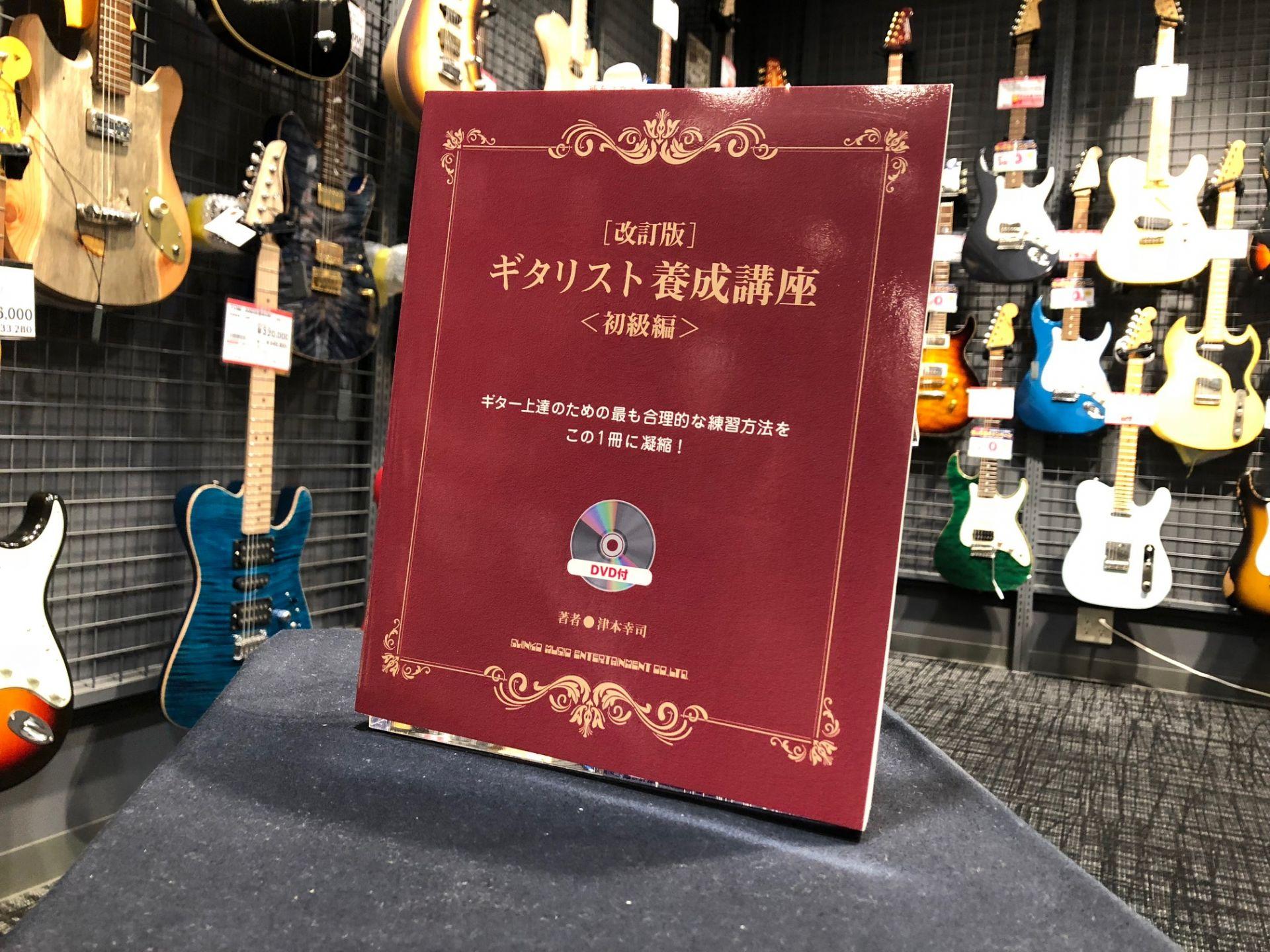 [改訂版]ギタリスト養成講座<初級編>/シンコーミュージック