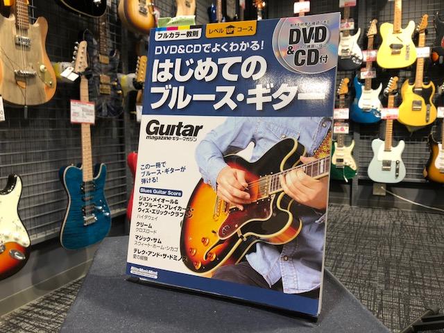 DVD&CDでよくわかる! はじめてのブルース・ギター/リットーミュージック