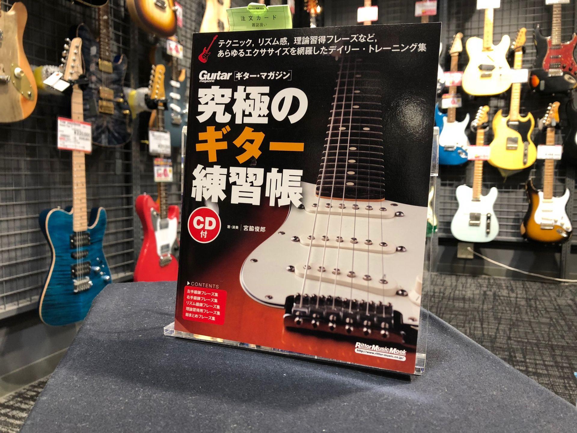究極のギター練習帳/リットーミュージック