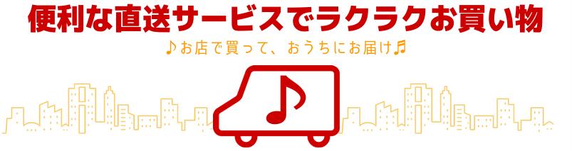 島村楽器の直送サービス