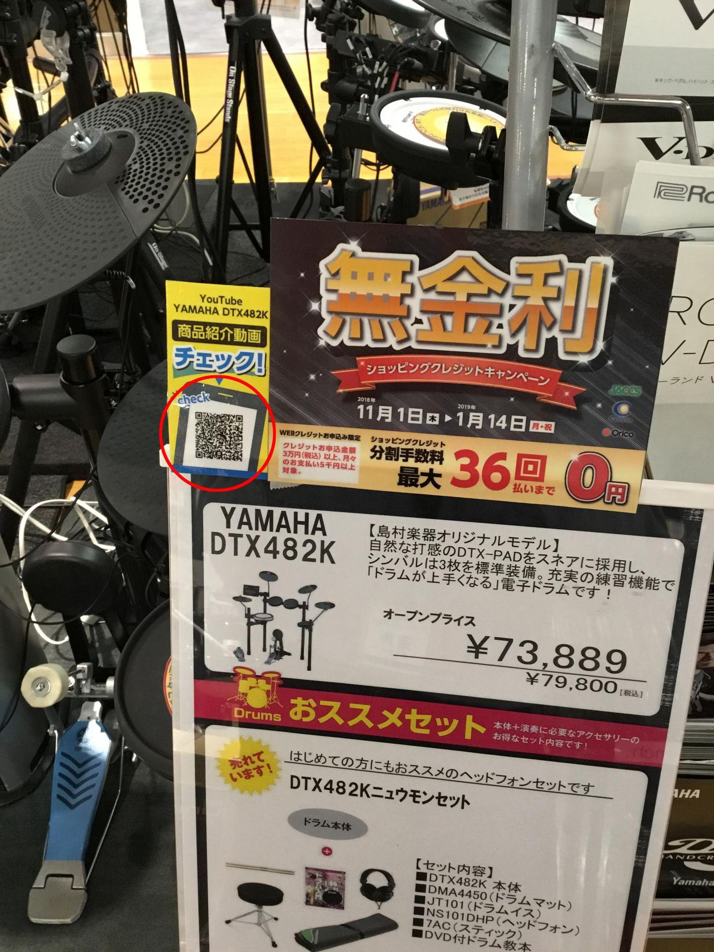 電子ドラムQRコード