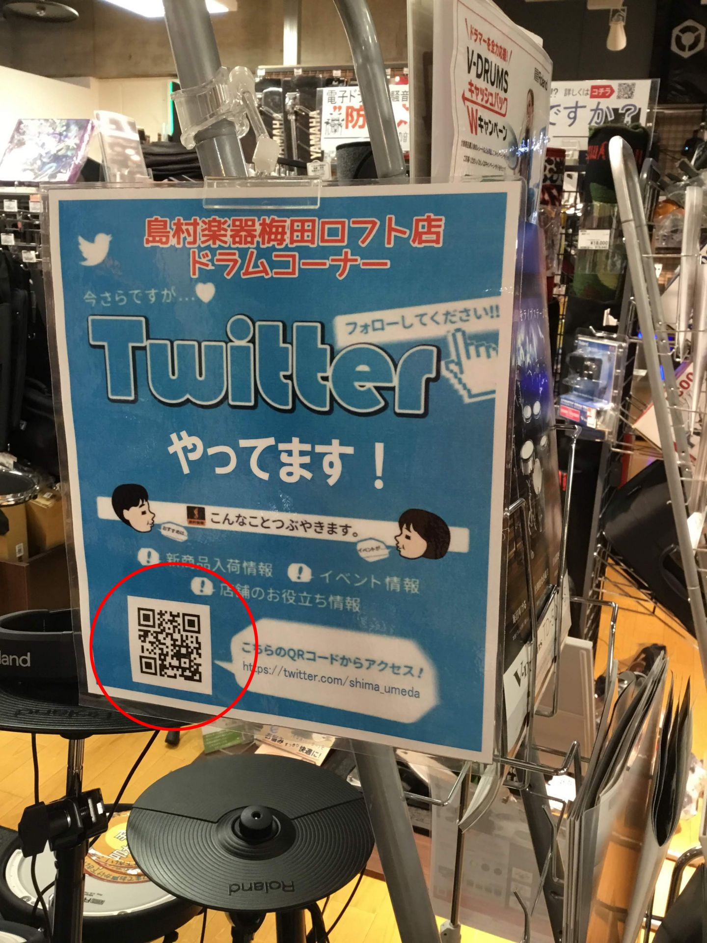 TwtterQRコード