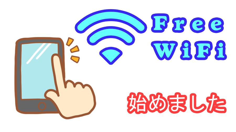 Free WiFi 始まりました