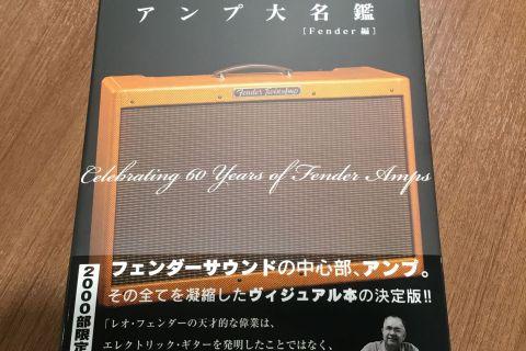 アンプ大名鑑~Fender編~