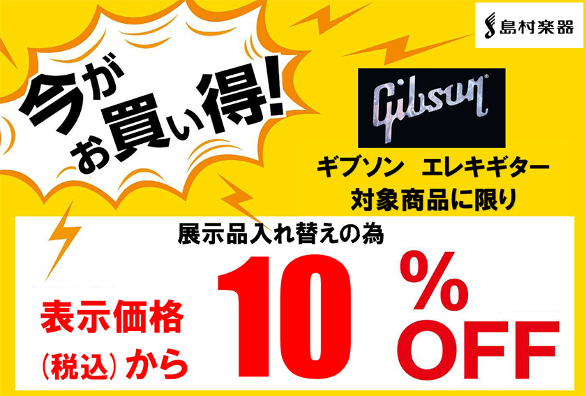 Gibson 2019 10%OFFセール