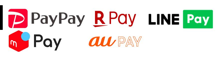 島村楽器では「PayPay」「au PAY」「楽天ペイ」「メルペイ」「LINEpay」がご利用いただけます。